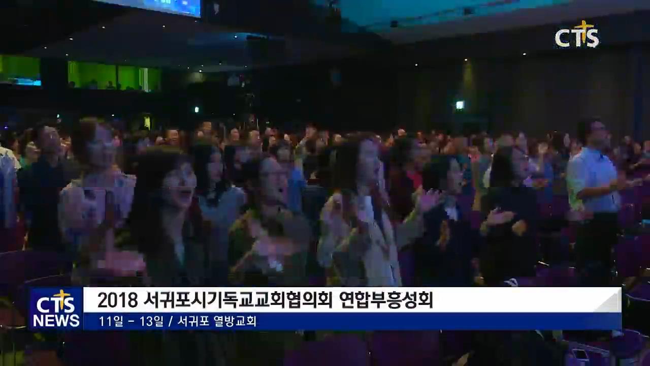 2018 서귀포시기독교교회협의회 연합부흥성회