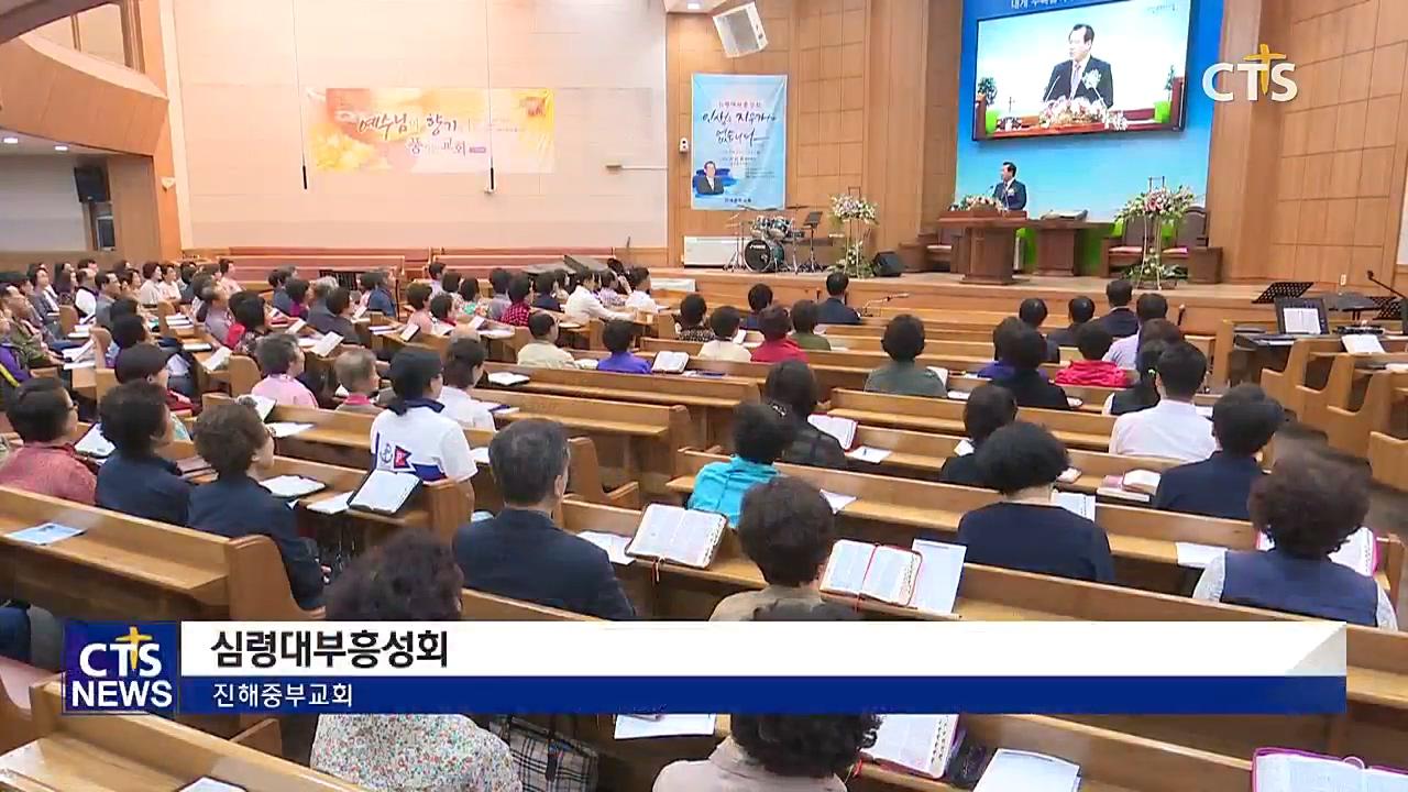 진해중부교회 심령대부흥성회