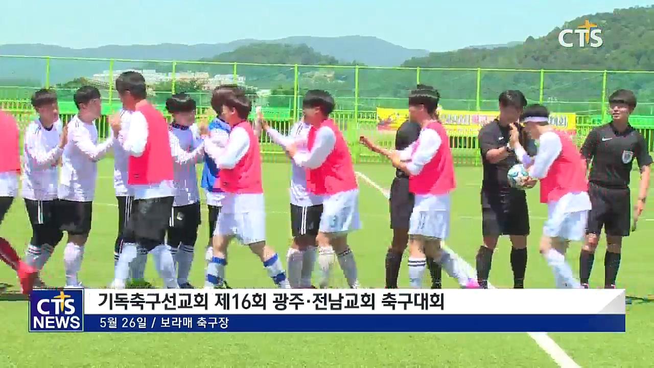 기독축구선교회 제16회 광주,전남교회 축구대회