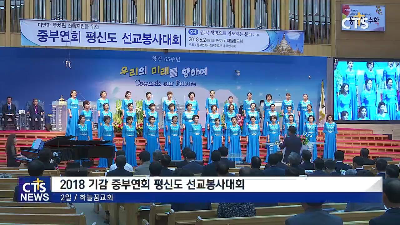 중부연회 평신도 선교봉사대회