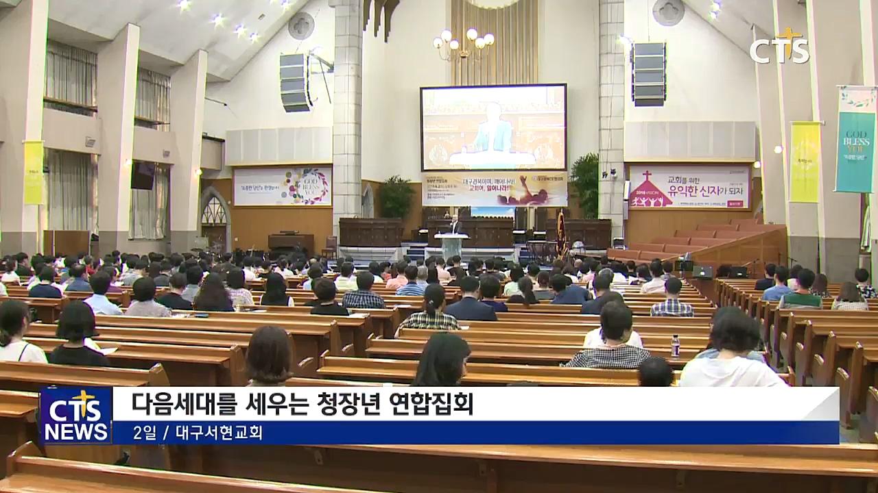 예장합동 기독청장년면려회 대구·경북협의회 청장년 연합집회