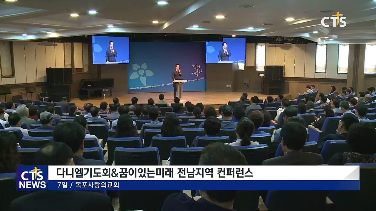 다니엘기도회&꿈이있는미래 전남지역 컨퍼런스