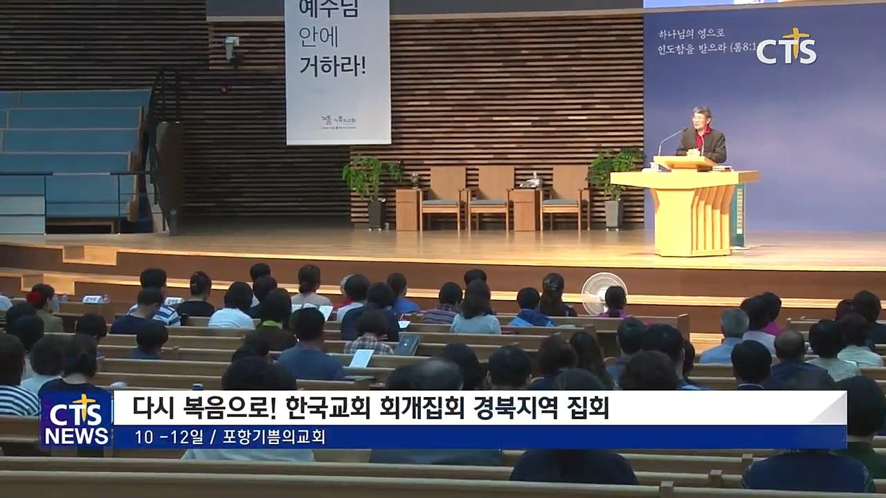 다시 복음으로! 한국교회 회개집회 경북지역 집회