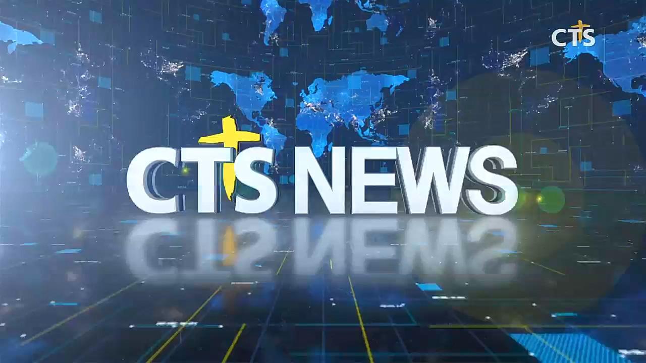 [CTS 뉴스] 2018년 6월 13일 전체뉴스