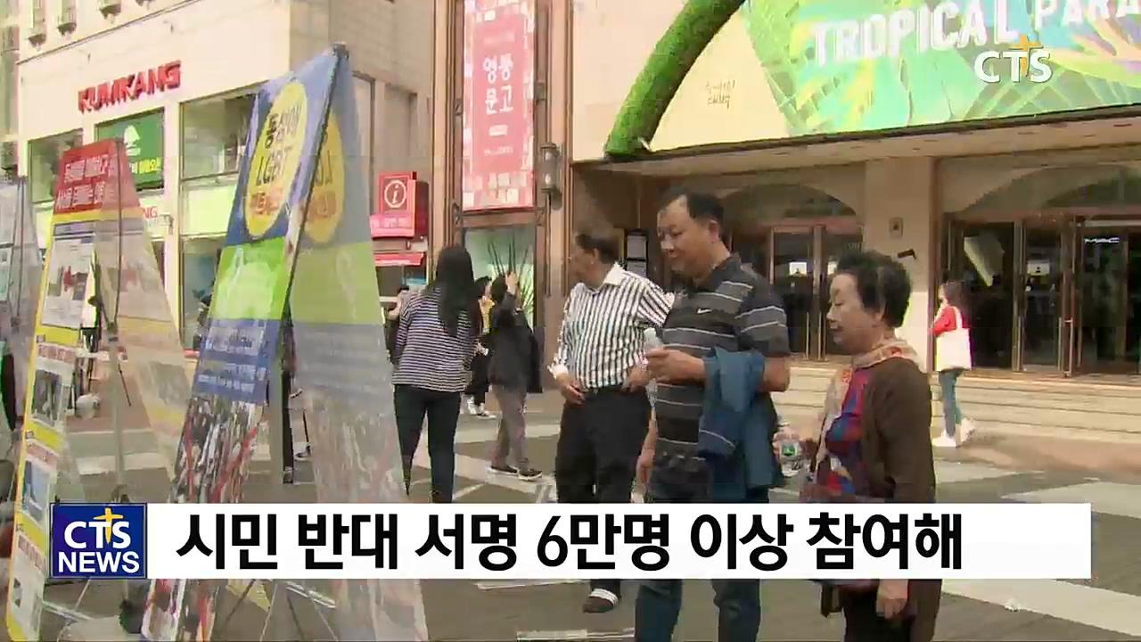 대구퀴어축제 반대 시민서명운동 및 1인 시위