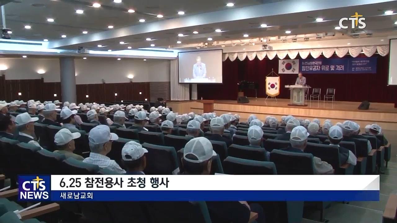 새로남교회 '6.25 참전용사 초청 행사'