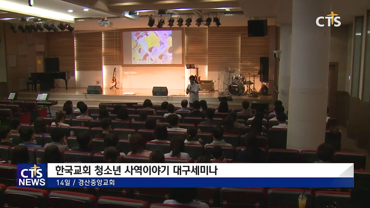 한국교회 청소년 사역 이야기 대구 세미나