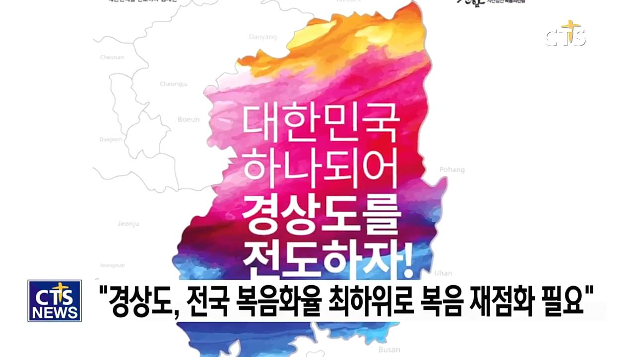 복음의 전함, 대한민국을 전도하다 캠페인 진행