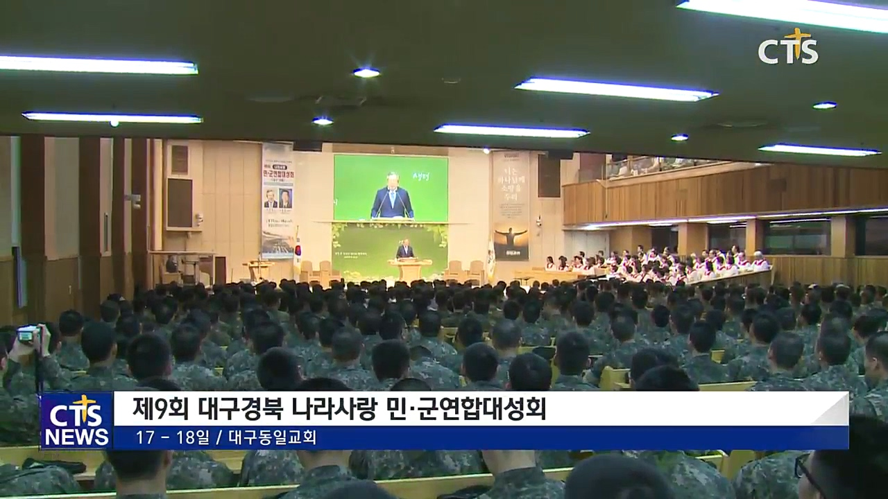 제9회 대구경북 나라사랑 민·군연합대성회