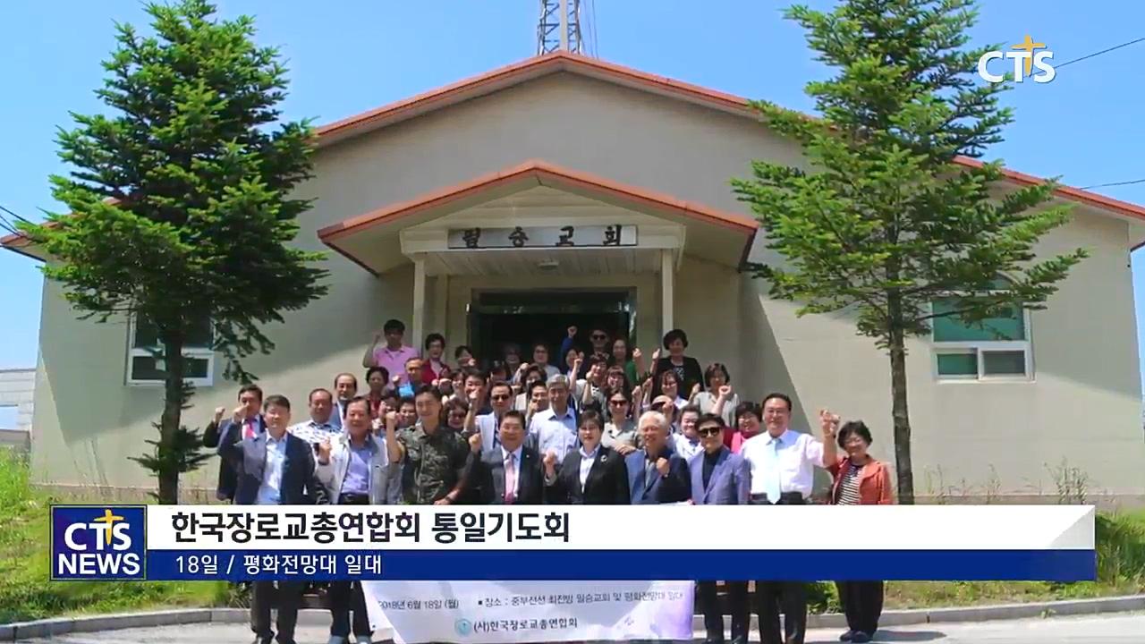 한국장로교총연합회, 중부전선 최전방 통일기도회