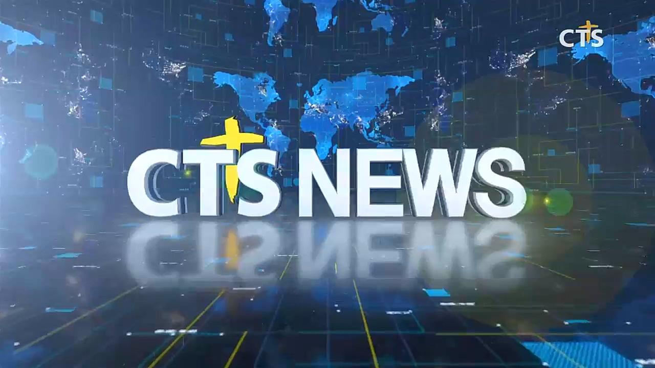 [CTS 뉴스] 2018년 6월 20일 전체뉴스