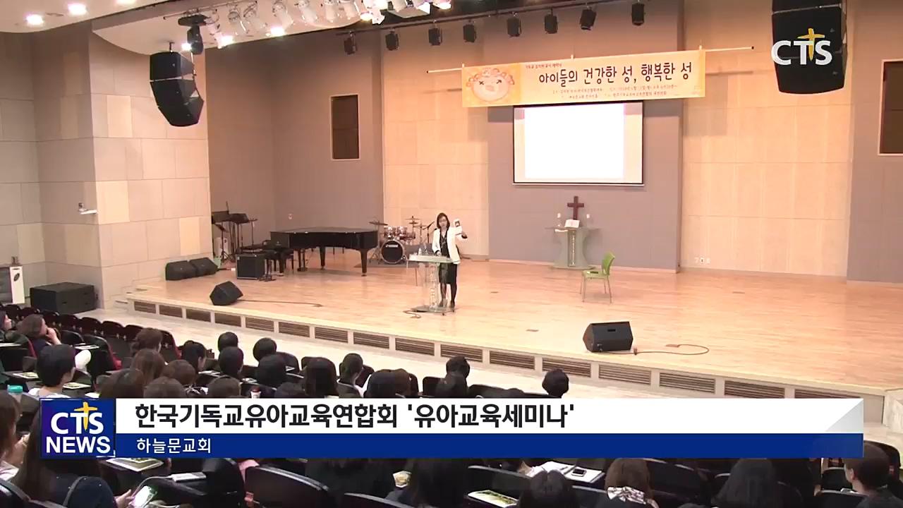 한국기독교유아교육연합회 '유아교육세미나'