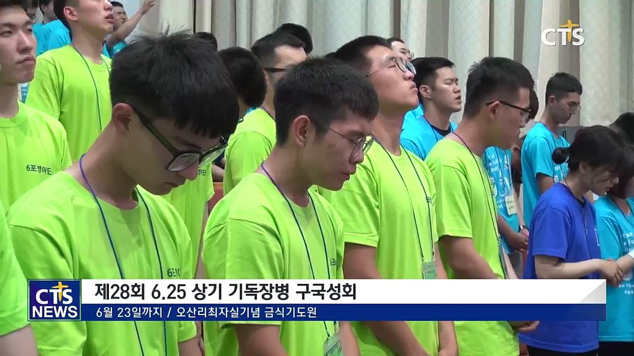 나라 위한 기도로 충성! - 제28회 6.25 상기 기독장병 구국성회