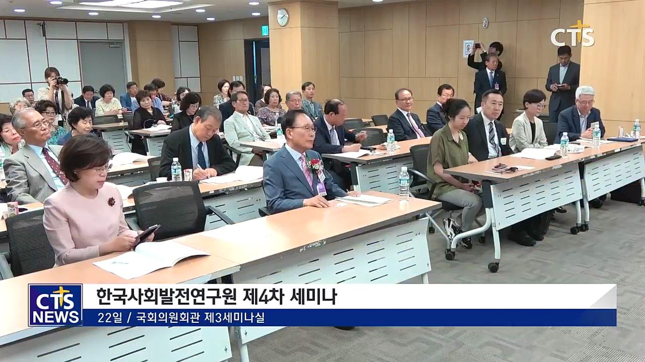 한국사회발전연구원 제4차 세미나