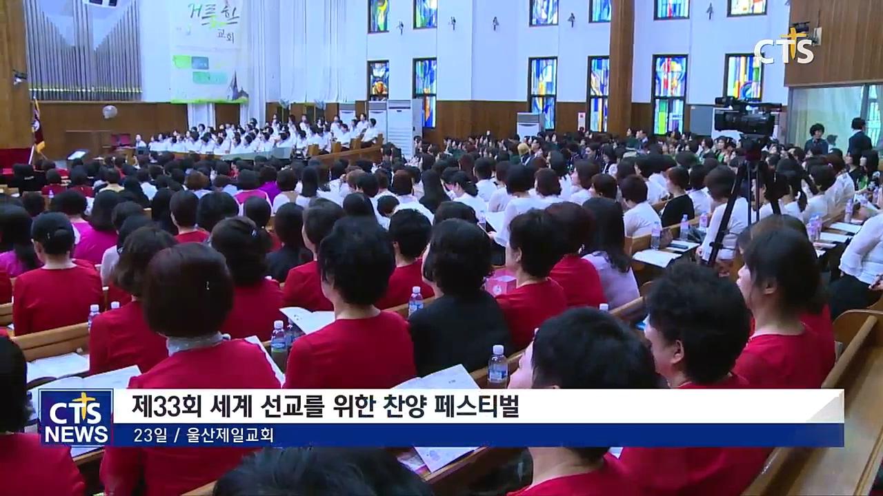 제33회 세계 선교를 위한 찬양 페스티벌