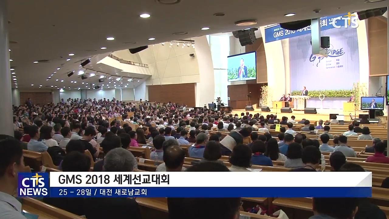 GMS2018세계선교대회