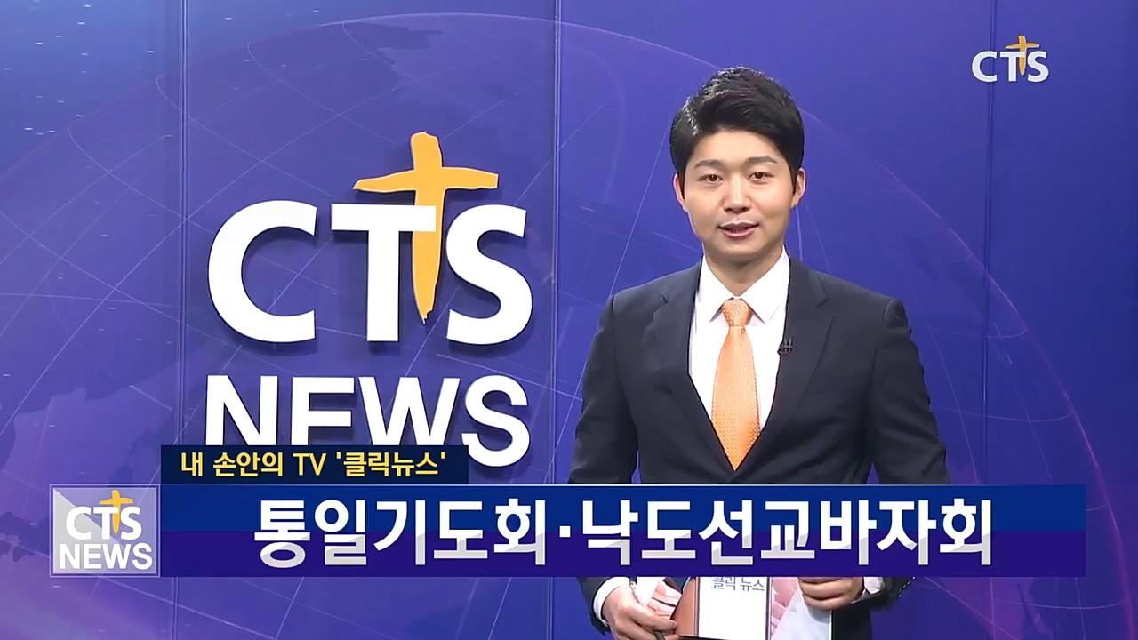 내 손안의 TV, 클릭뉴스 - 쥬빌리통일구국기도회 제6차 목포모임 외 1