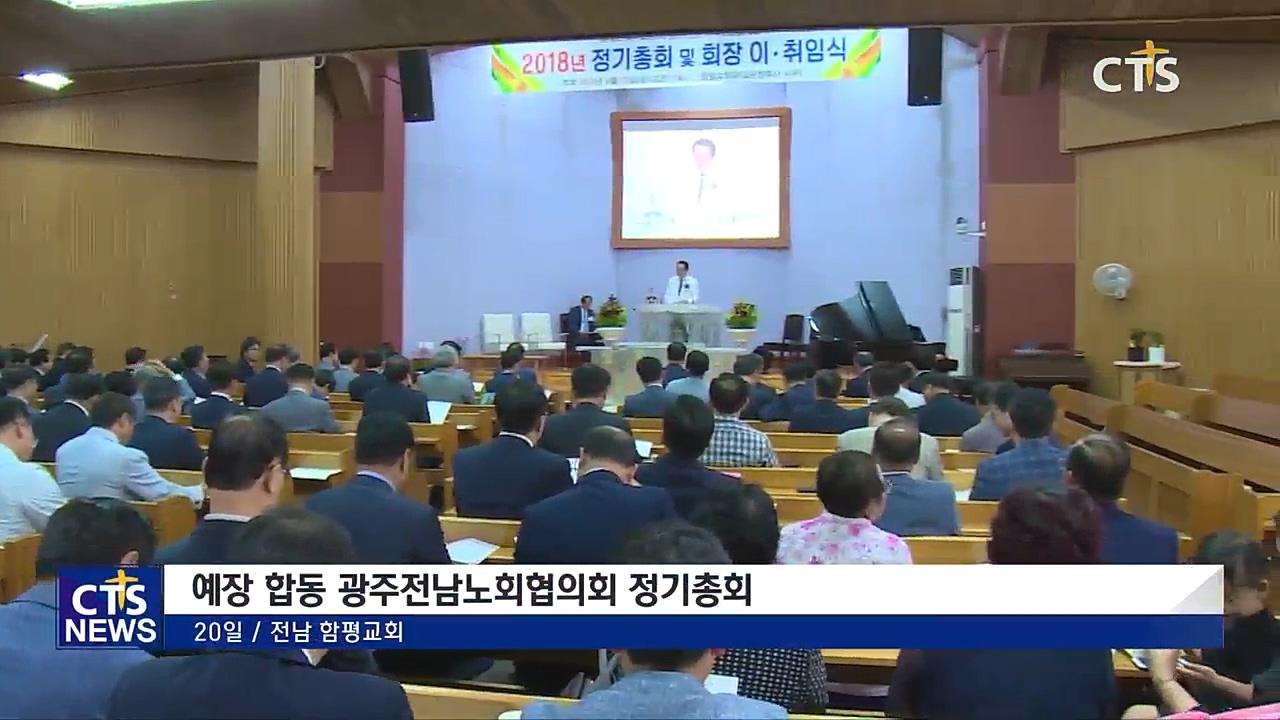 2018년 광주전남노회협의회 정기총회