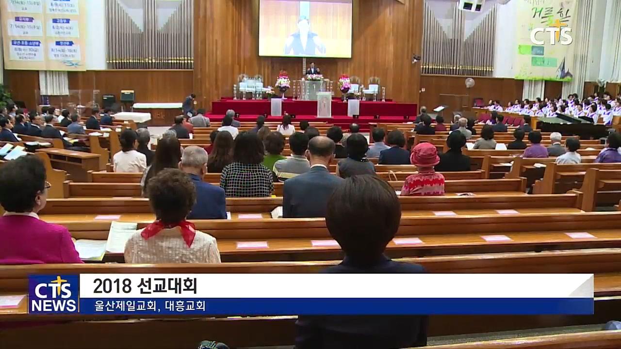 예장통합 울산노회 남선교회연합회 선교대회