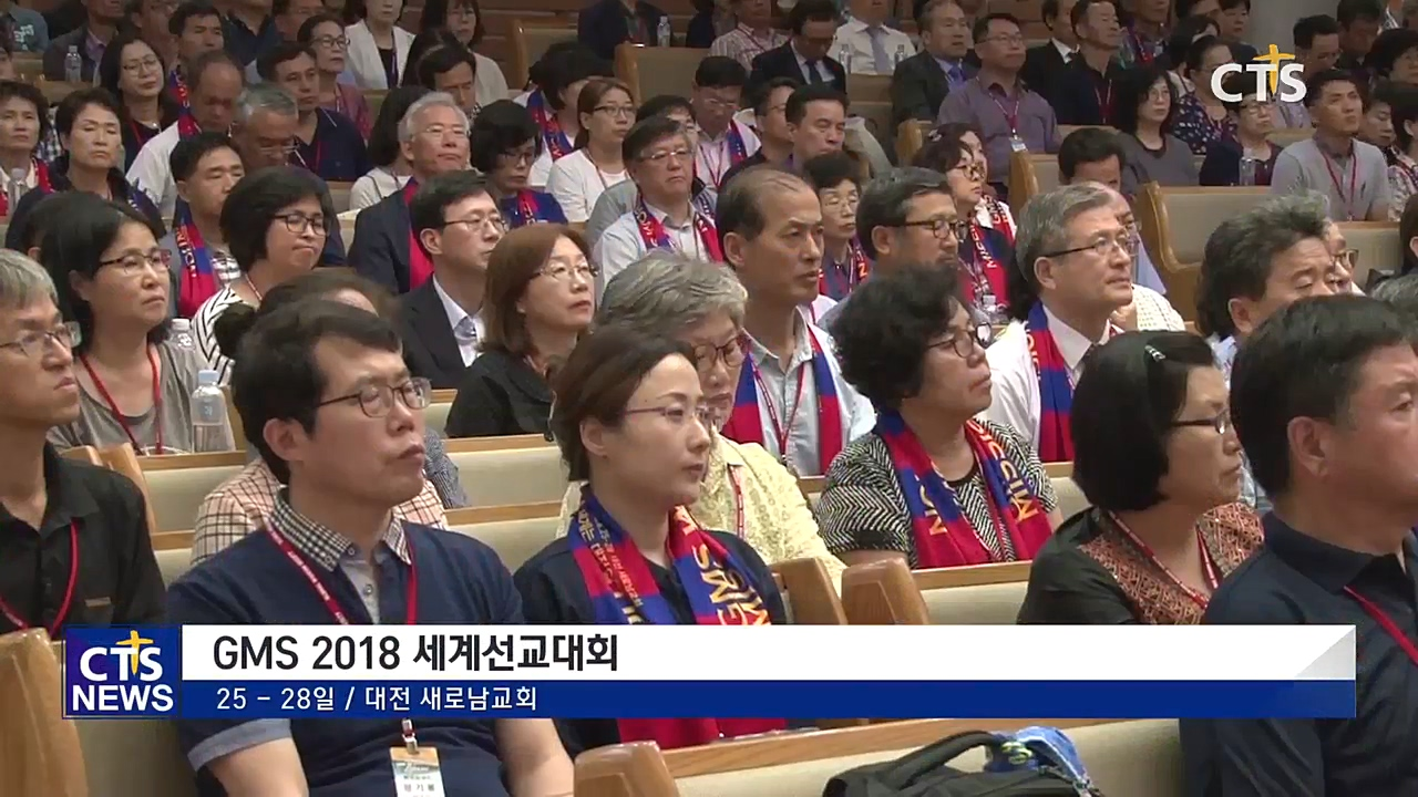 2018 GMS 세계선교대회, 대단원의 막 내려