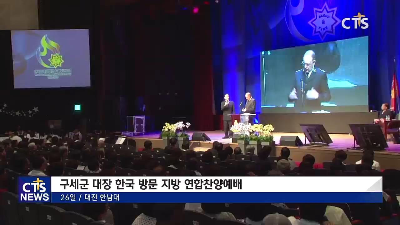 대전 구세군 대장 한국방문 지방연합예배