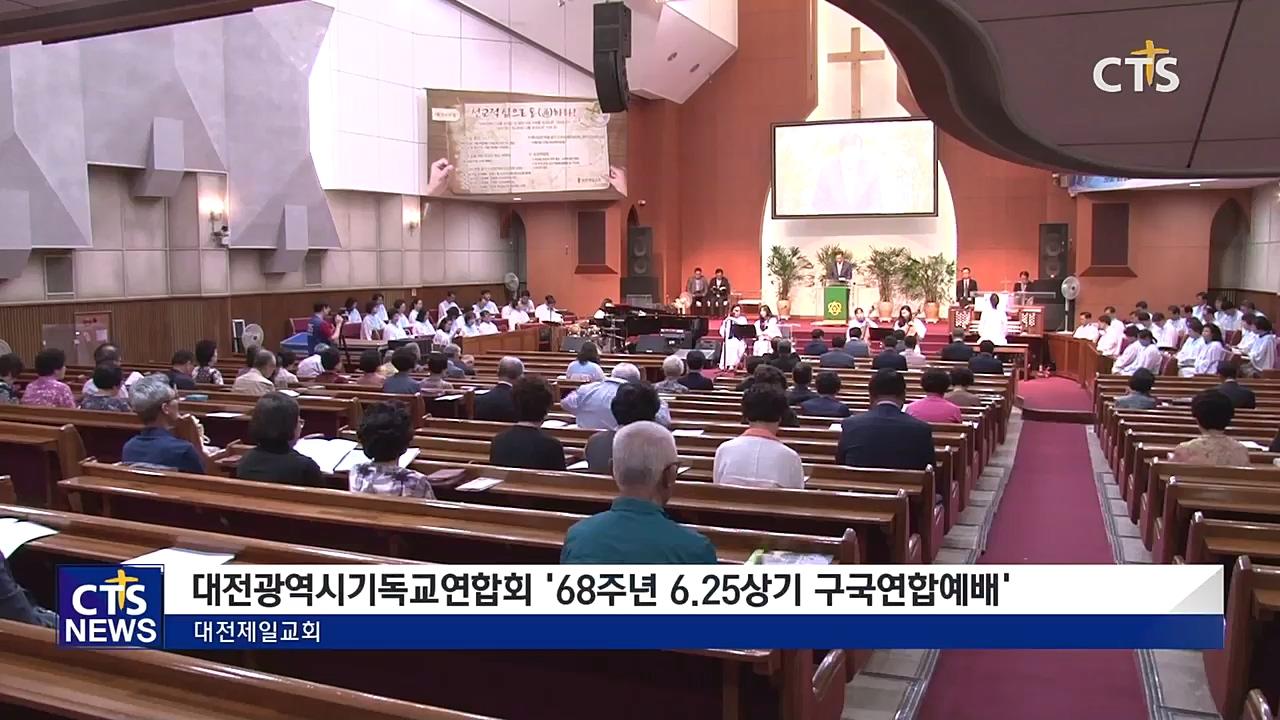 대전광역시기독교연합회 '68주년 6.25상기 구국연합예배