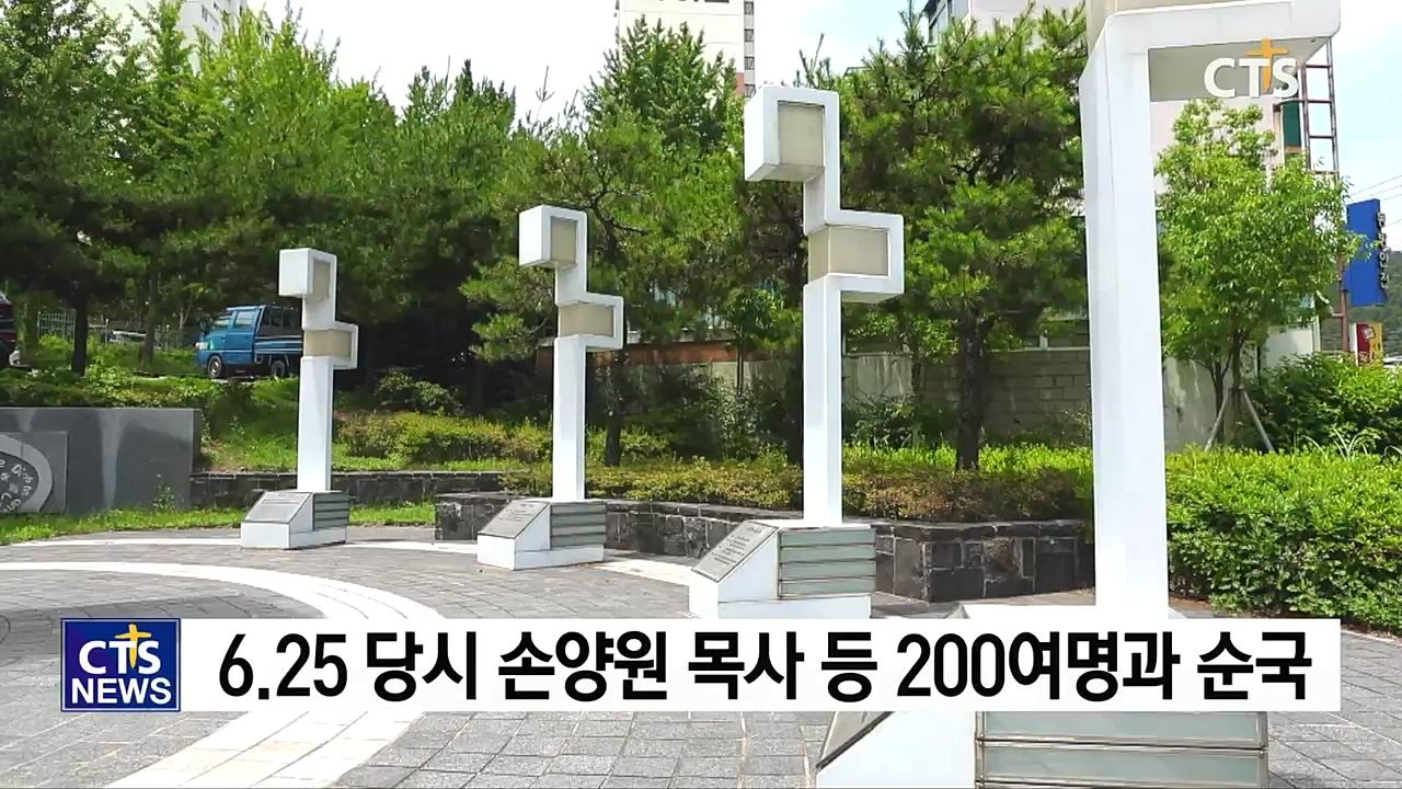 3.1절 100주년 특별기획 - 3.1의 여인 윤형숙 전도사