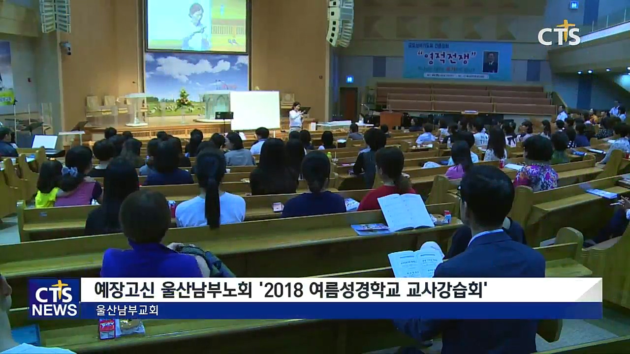 2018 여름성경학교 교사강습회
