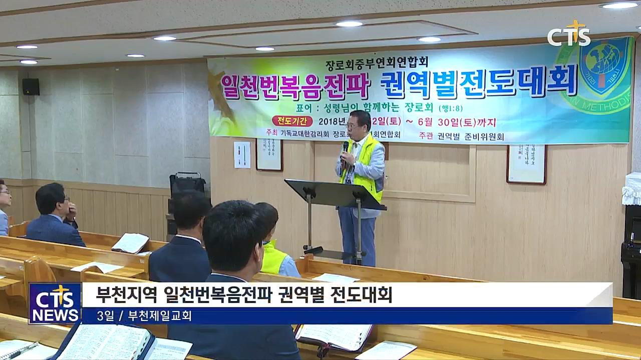 일천번복음전파 권역별 전도대회