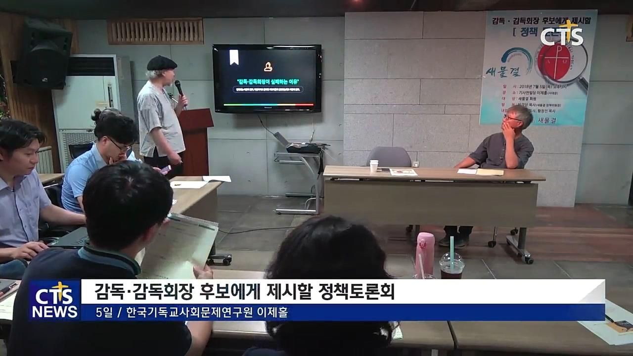 새물결, 감리회 감독, 감독회장 후보에게 제시할 정책토론