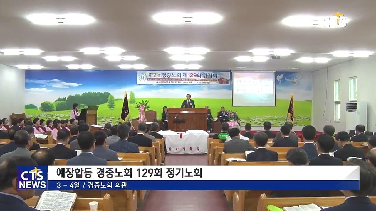 예장합동 경중노회 129회 정기노회