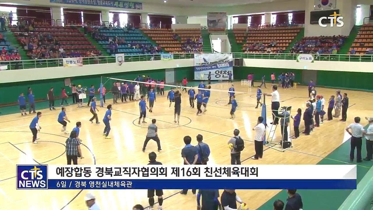 경북교직자협의회 제 16회 친선체육대회