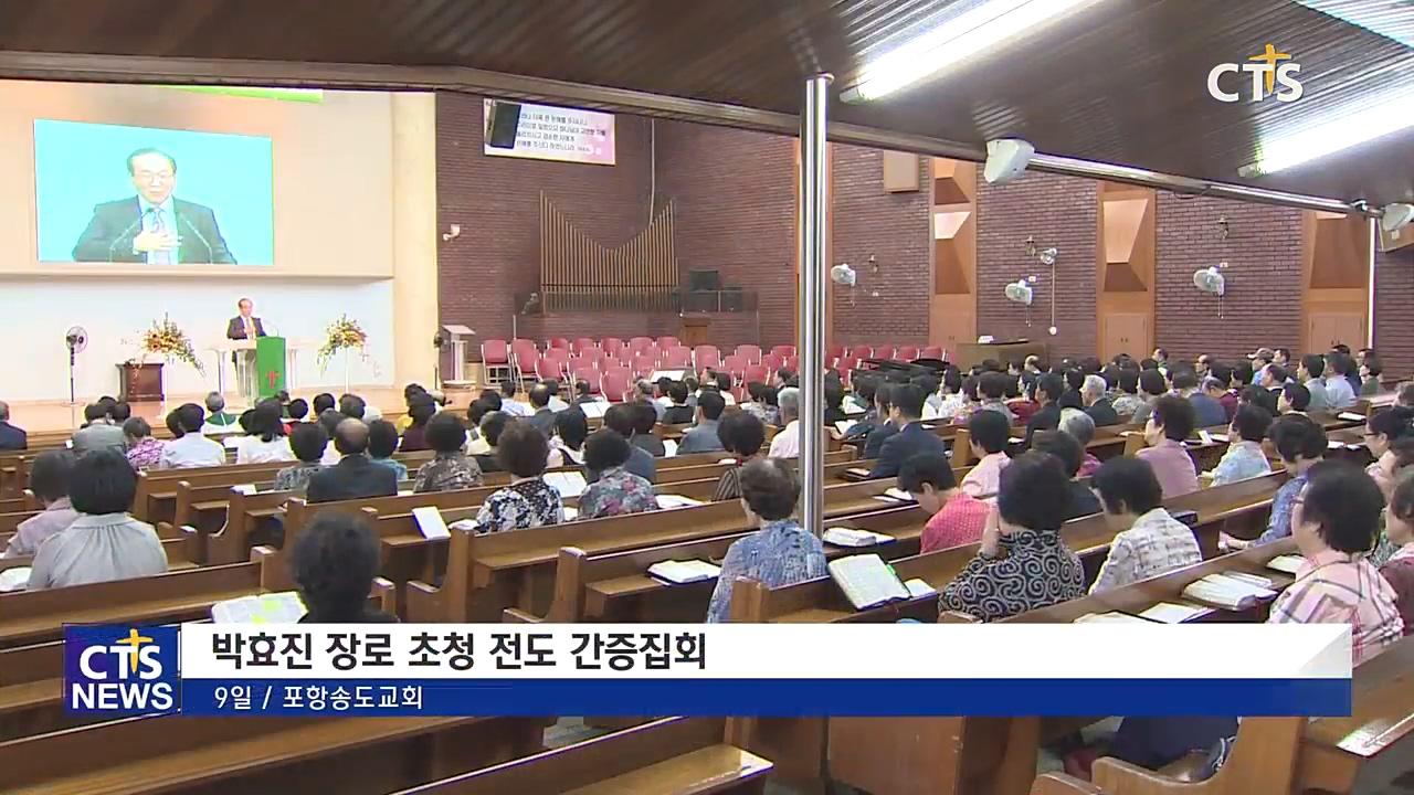 포항송도교회 '박효진 장로 초청 전도 간증집회'