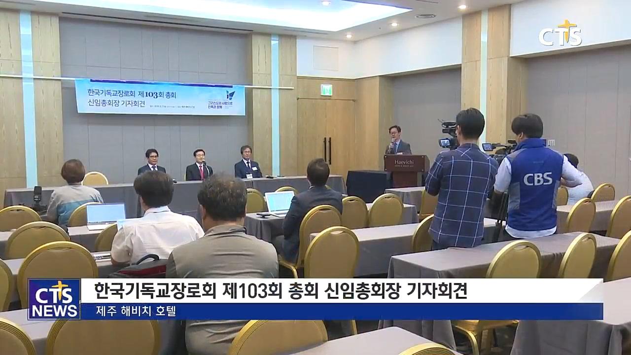 한국기독교장로회 제103회 총회 신임총회장 기자회견