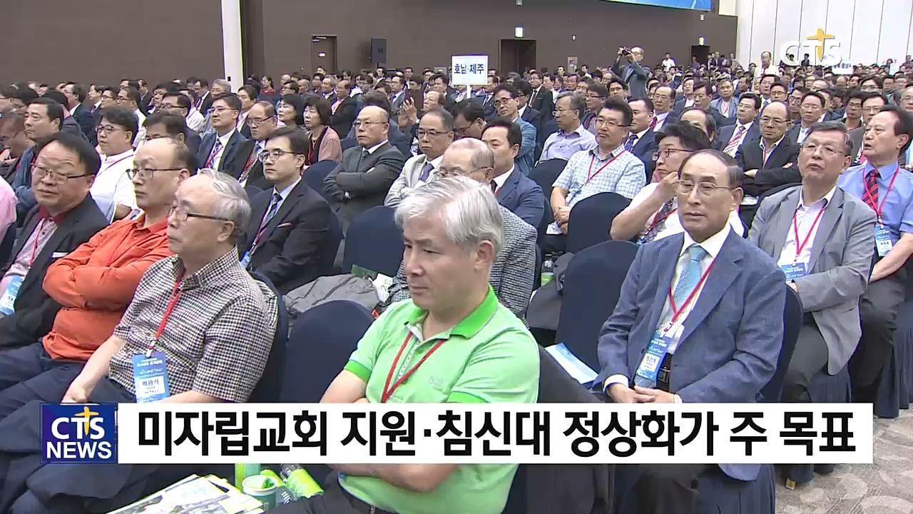 기침총회 신임총회장에 박종철 목사
