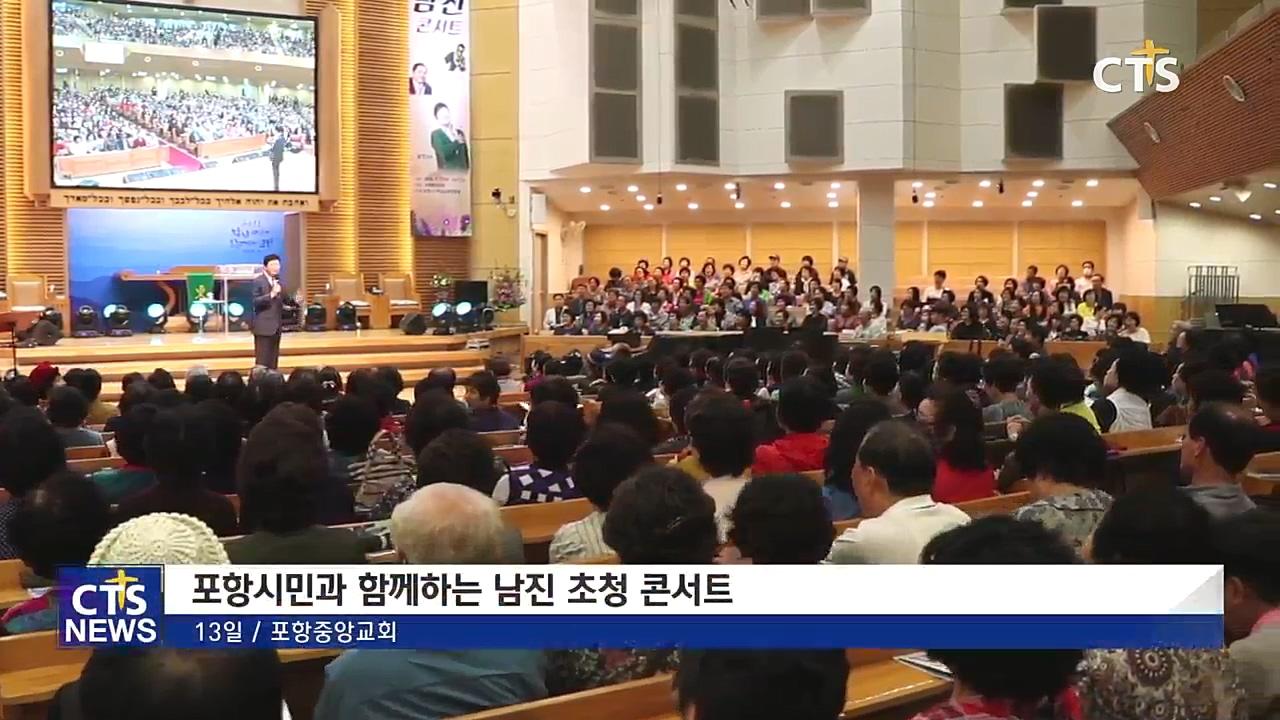 포항시기독교교회연합회 주최 포항시민과 함께하는 남진 초청 콘서트