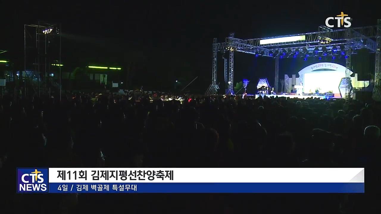 제11회 김제 지평선찬양축제
