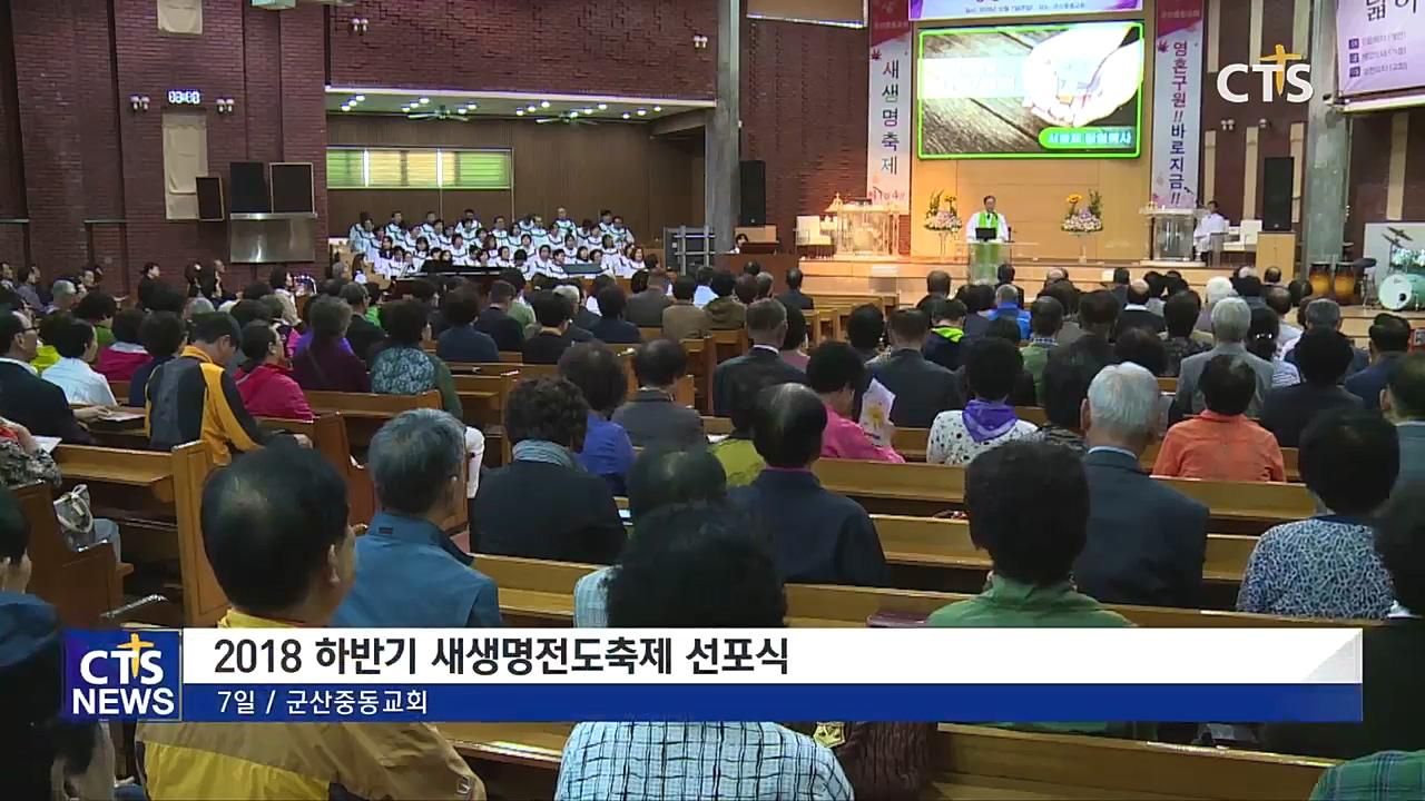 전북 군산중동교회 하반기 새생명전도축제 선포식