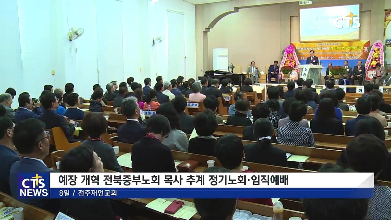 대한예수교장로회 개혁 전북중부노회 정기노회 · 임직식