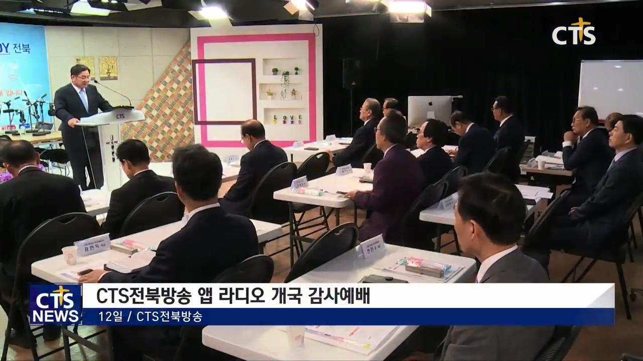 CTS전북방송 앱 라디오 개국 감사예배