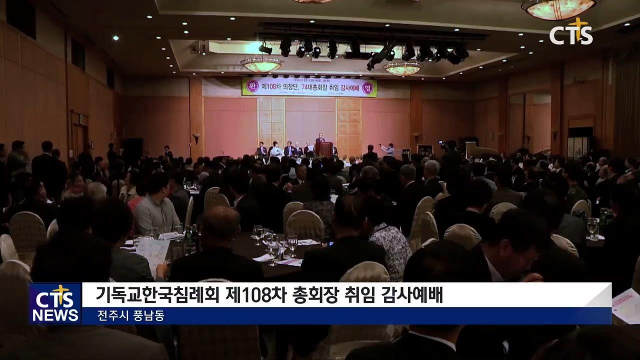기독교한국침례회 제108차 박종철 목사 총회장 취임감사예배