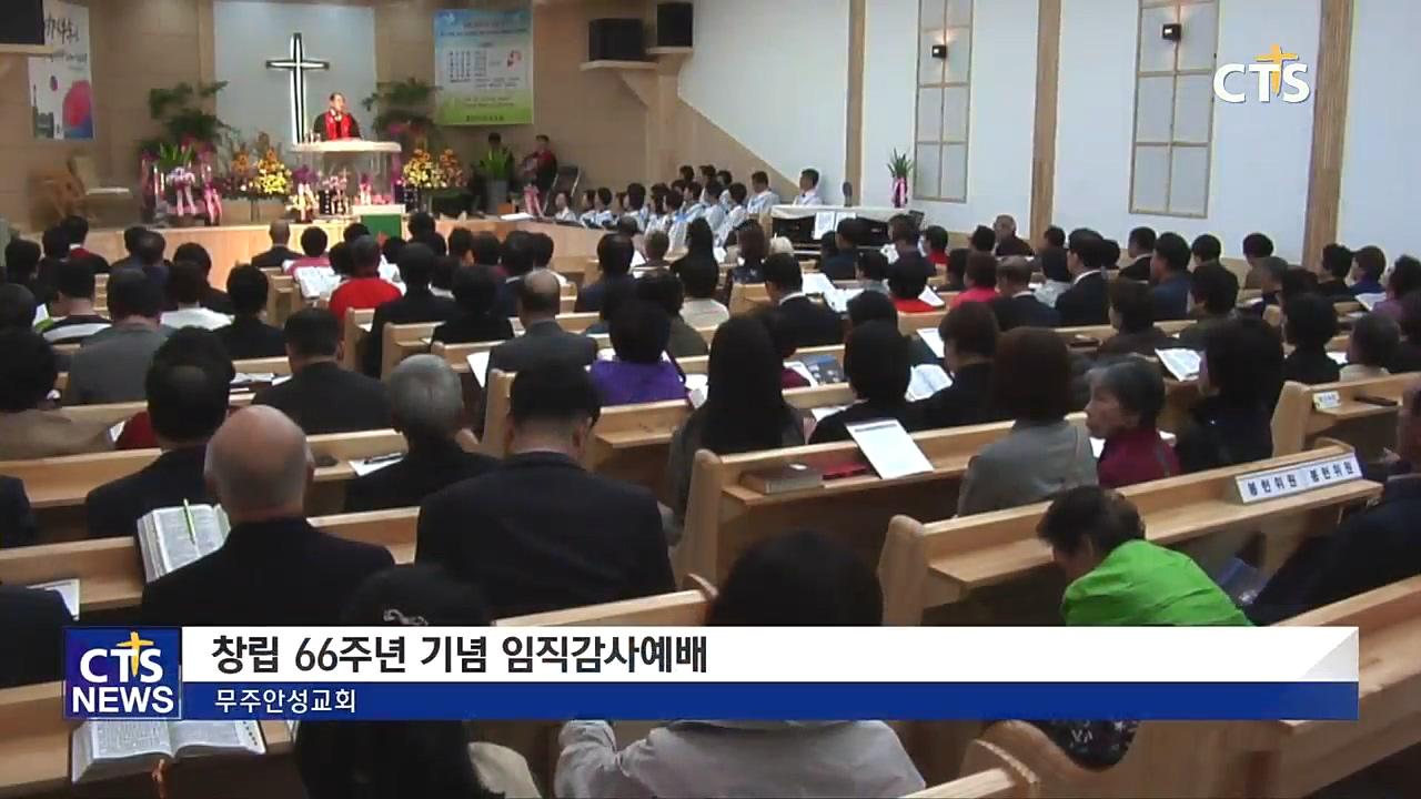 무주안성교회 창립 66주년 기념 임직감사예배
