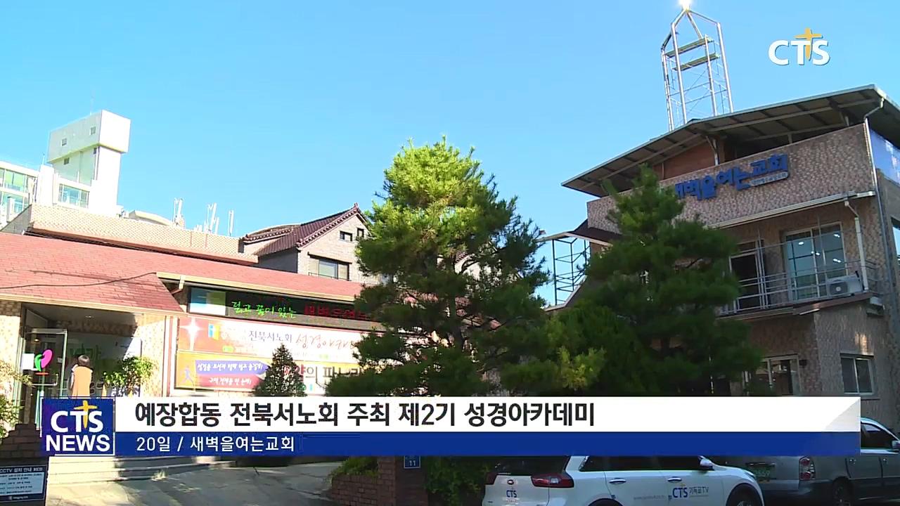 예장합동 전북서노회 주최 제2기 성경아카데미