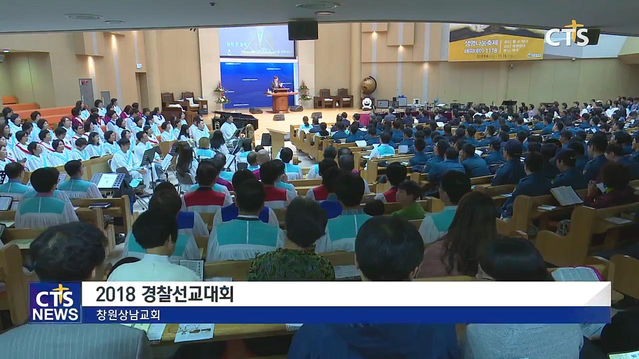 2018 경찰선교대회