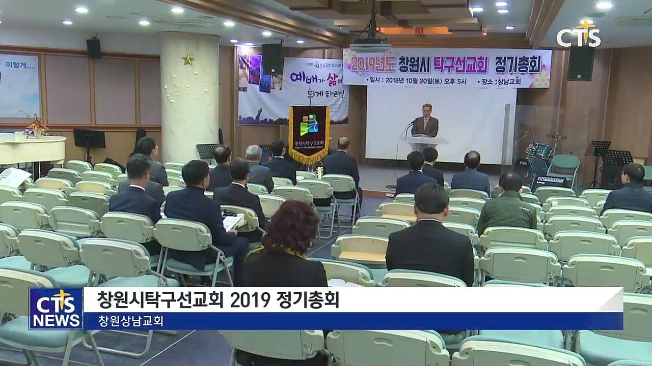 창원시탁구선교회 2019 정기총회