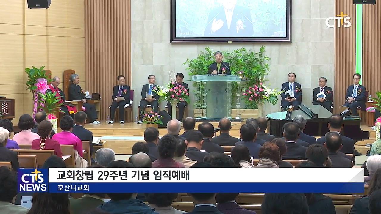 호산나교회, 교회창립 29주년 기념 임직예배
