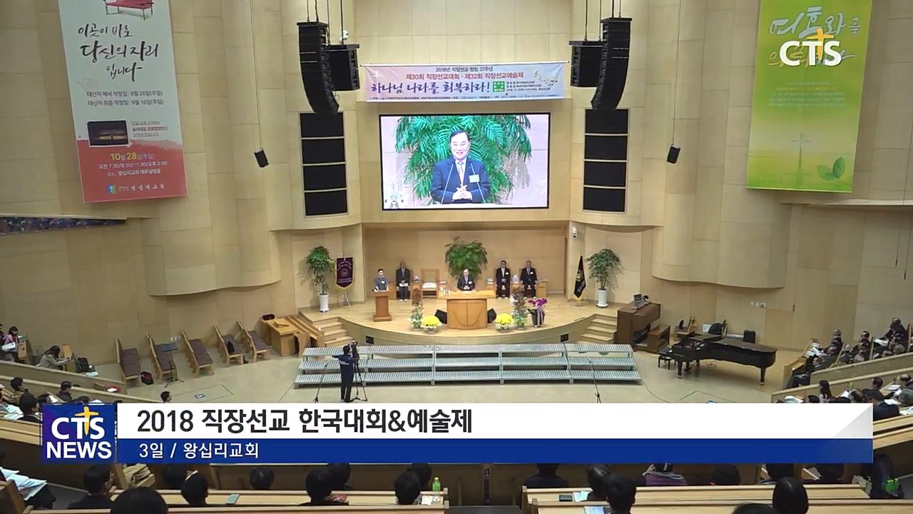 창립 37주년 직장선교 한국대회