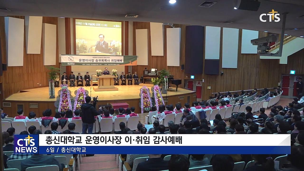 총신대학교 운영이사회 이사장 이취임 예배