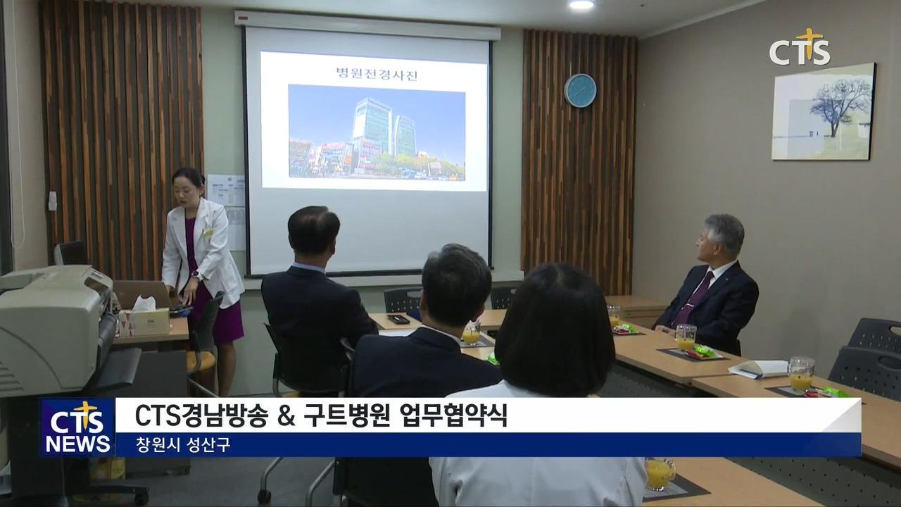 CTS경남방송 구트병원 업무협약식