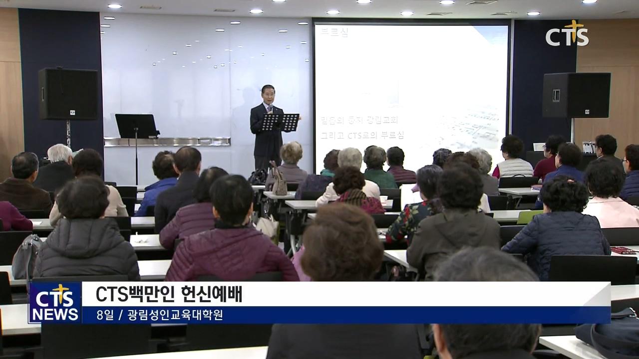 광림성인교육대학원 백만인헌신예배